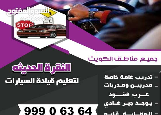 مطلوب مدربين ومدربات داخل الكويت