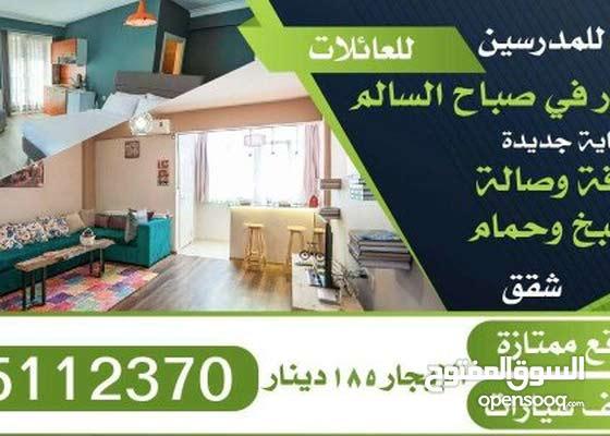 شقة للإيجار في صباح السالم ق1