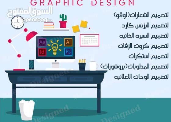 مصممة جرافيك
