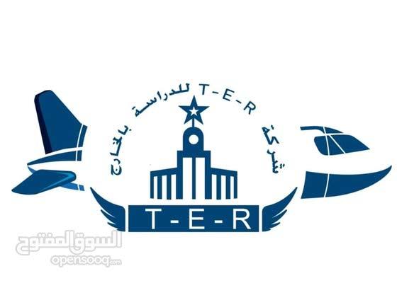فرصة مطلوب مستثمرين و ممولين لشركة T-E-R