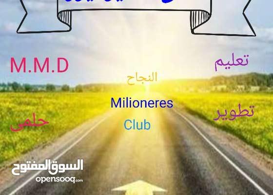 كيف تصبح مليونير مع  MMD