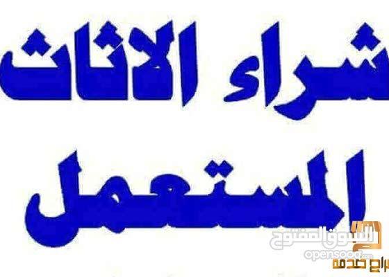 شراء الأثاث المستعمل بشرق الرياض ابو ضحي