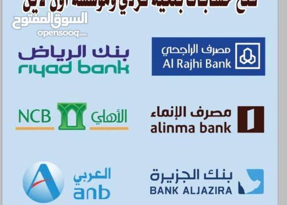 فتح حسابات بنكية في جميع البنوك