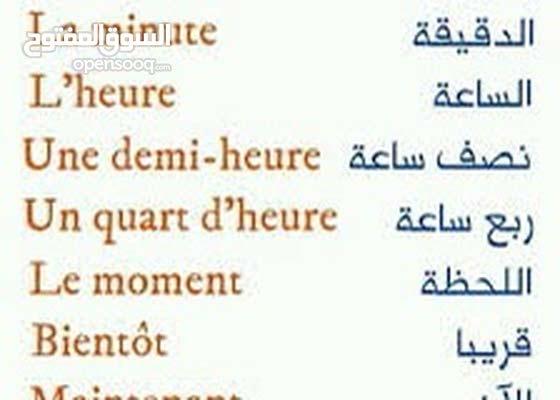 تدريس اللغة الفرنسية للمبتدئين والمهتمين