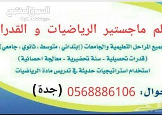 مدرس قدرات وتحصيلي ماجستير0568886106جدة