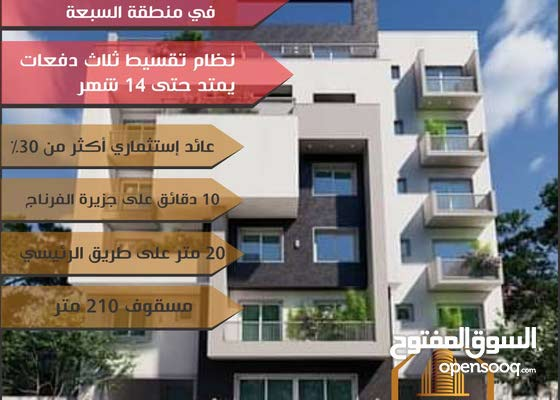 تملّك شقتك فى أقوى العروض للسكن والإستثمار بمنطقة السبعة
