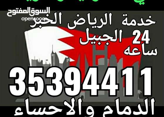توصيل من البحرين الي السعوديه والكويت والرياض خدمه 24ساعه حسب الطلب