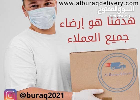 شركة البراق للتوصيل الطلبات حاليا ابوظبي والعين والمنظقه الغربيه فقط