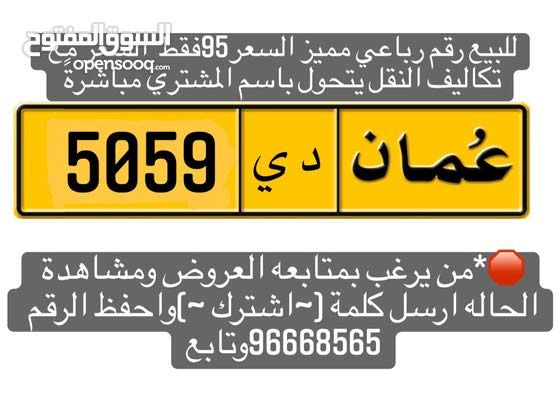 5059. السعر 95 شامل تكاليف النقل ينتقل باسم المشتري ع طول في الجهاز
