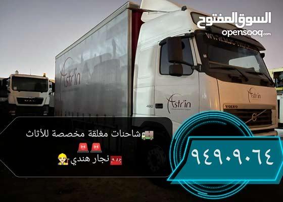 شاحنة مغلقة مخصصة للأثاث والبضائع