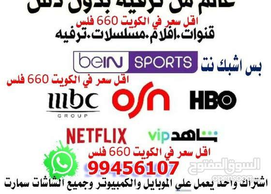 اشتراك واحد لجميع القنوات العالمية والمحلية IPTV