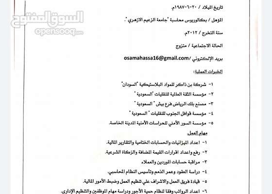 وظائف السوق المفتوح الرياض 4