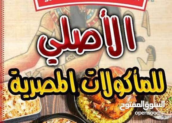 مأكولات مصرية
