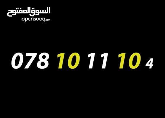 ارقام مميزة: أرقام مميزه - (122845633)