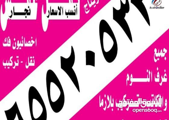 نقل عفش نجار - اخصائيون فك - نقل - تركيب جميع غرف النوم و المكاتب انسب الاسعار - جميع مناطق الكويت