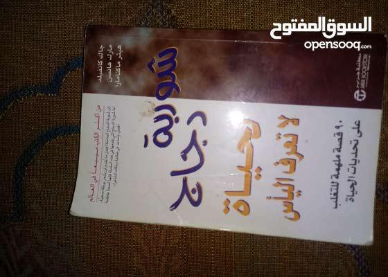 كتاب في التنمية البشرية