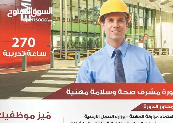 دورة مشرفي السلامة والصحة المهنية