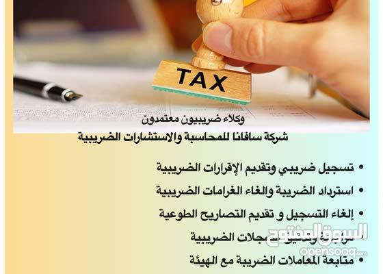 محاسبة واستشارات ضريبية