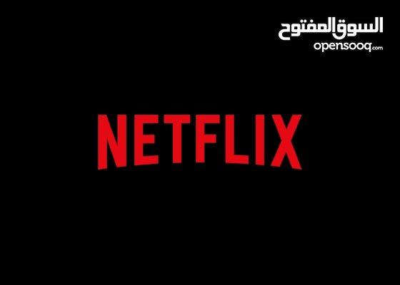 Comptes Netflix Disponible