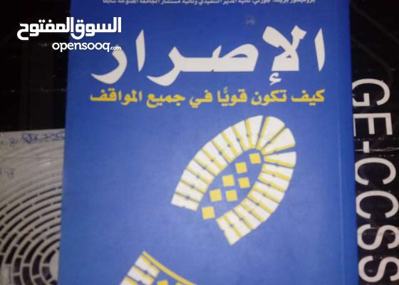 بيع كتب في التنمية البشرية وتطوير الذات