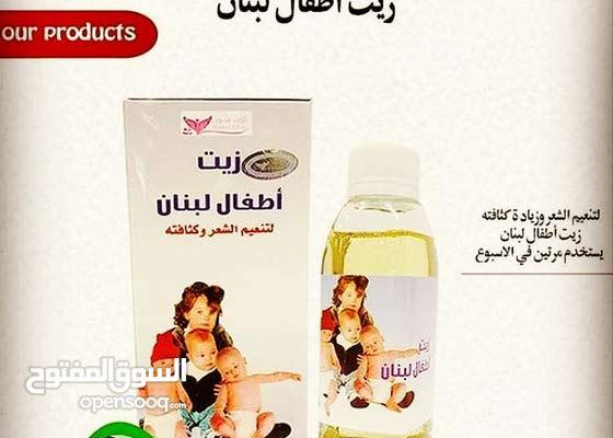 زيت أطفال لبنان الأصلي