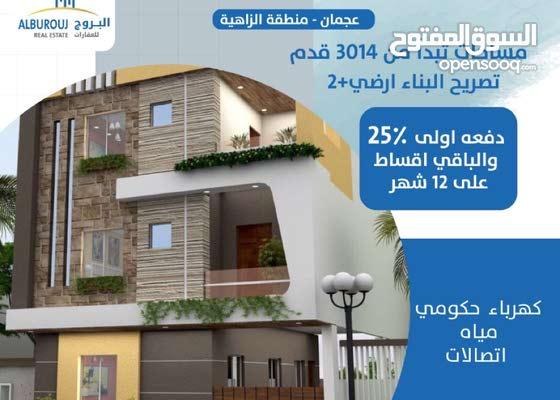للبيع اراضي سكنية -بالاقساط لمدة سنه