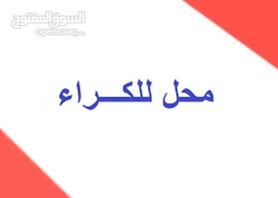 محل للكراء (حانوت)  عقد تسير الدار البيضاء شارع النيل مبروكة