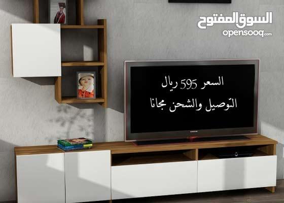 طاولات تلفزيون تركيه عل توصيل مجان