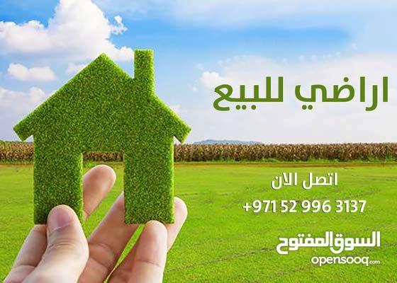 ارض للبيع فى قلب عجمان بجوار جميع الخدمات الراشدية