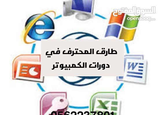 تعليم كافة برامج الكمبيوتر