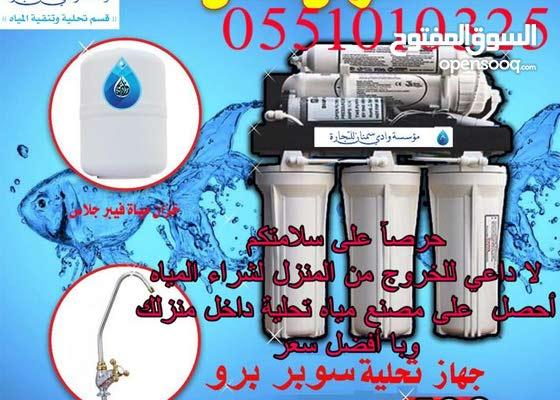 اقوووى عروووض اجهزة تحلية المياه المنزلية 127869072 السوق المفتوح