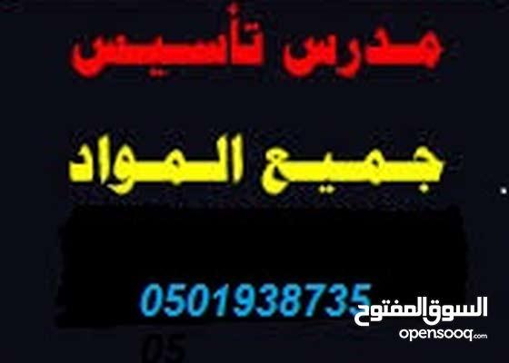 متخصص لغة عربية وإسلامية واجتماعيات للمنهاج الوزاري والبريطاني والأمريكي والاسترالي