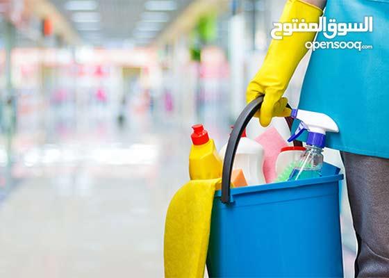 شركة نظافة عامه للبيع
