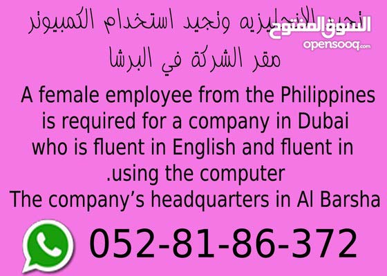 Wanted secretary from the Philippines
