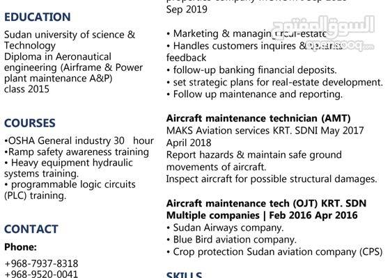 مهندس طيران سوداني الجنسيه يبحث عن وظيفه مناسبة