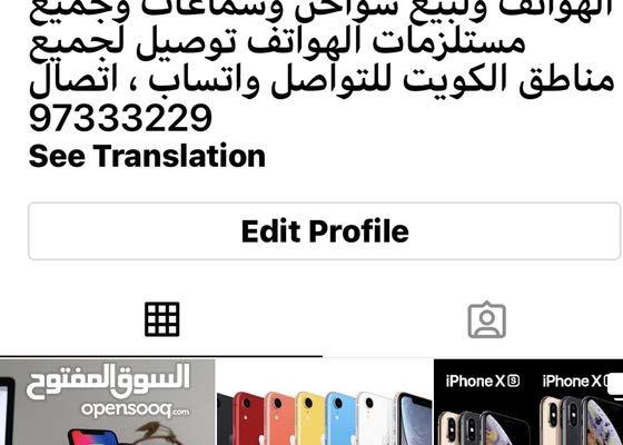 الفهد للهواتف بيع وشراء وتصليح الاجهزه وبيع جميع مستلزمات الهواتف