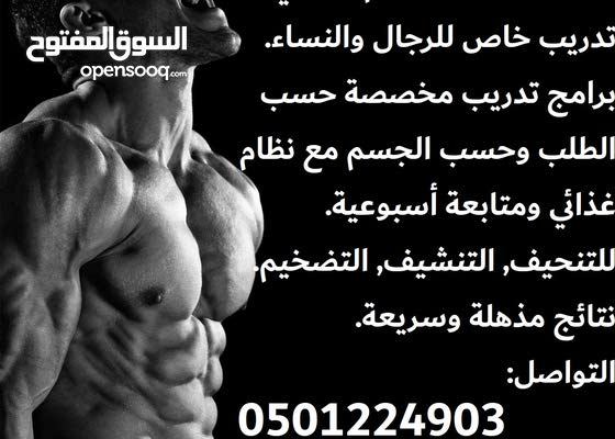 special trainer for males and females