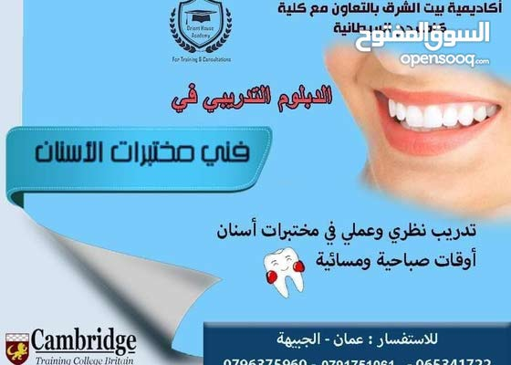 دبلوم فني مخبرات الاسنان