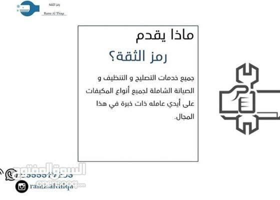 رمز الثقة للخدمات صيانة و تنظيف   Ramz Al Thiqa for maintenance and cleaning