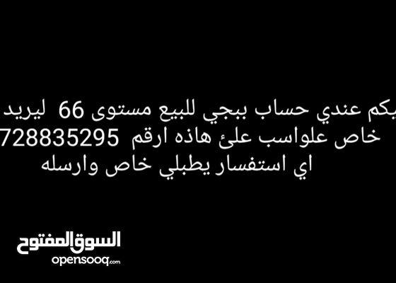 اسعر65 وبي مجال للطيبن رقمي  07728835295