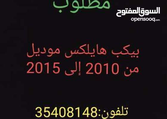 مطلوب بيكب هايلكس موديل من 2010 إلى 2015  تلفون:35408148
