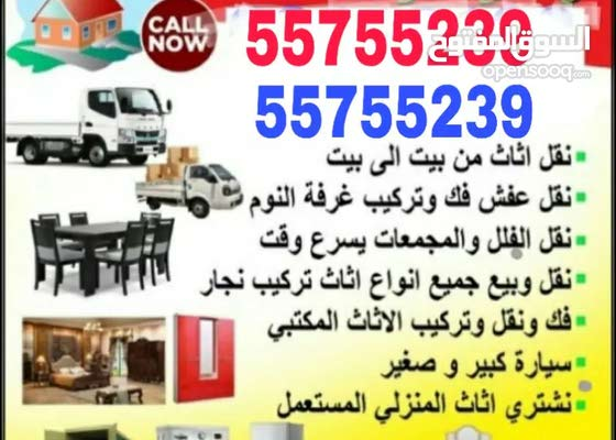 house shifting moving carpenter work call 55755239