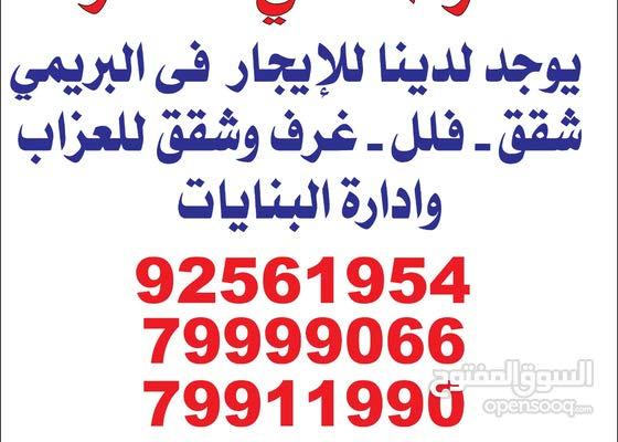 شقق وفلل وغرف للعزاب للايجار ف البريمي