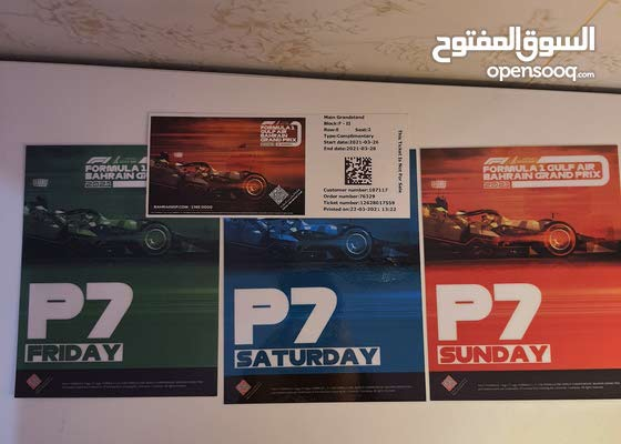 Very cheap price  Only for 25 dinars  For sale only one ticket for Formula 1 for