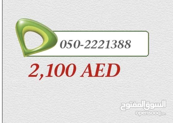 للبيع رقم اتصالات مميز بسعر مغرٍ 0502221388