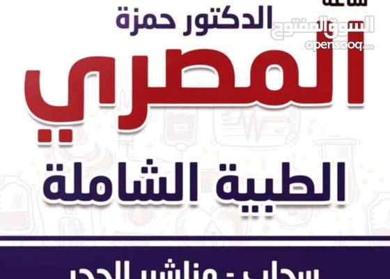 مطلوب ممرض للعمل بعيادة في سحاب