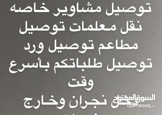 توصيل مشاوير في كل مكان في نجران وخميس ميشط وابها وكل مناطق المملكة