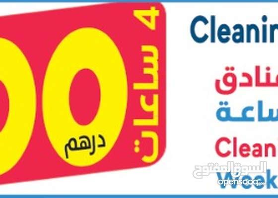 خدمات تنظيف المباني والمساكن والفلل والشقق والمكاتب