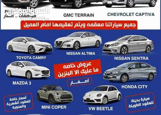 تأجير سيارات الكويت العارضيه