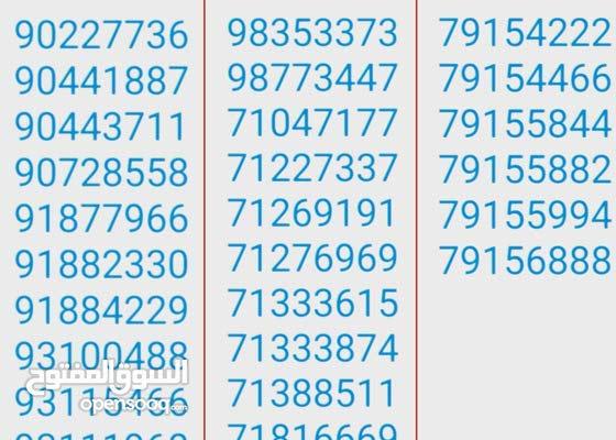 ارقام مميزة: أرقام هواتف مميزه - (119031854)